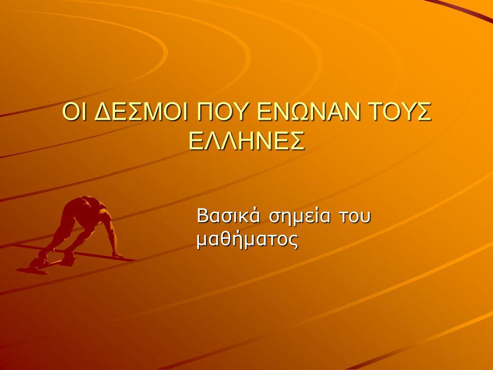 Oι σκορπισμένοι Έλληνες διατηρούσαν τους δεσμούς τους με: τους Ολυμπιακούς αγώνες Τις Αμφικτιονίες