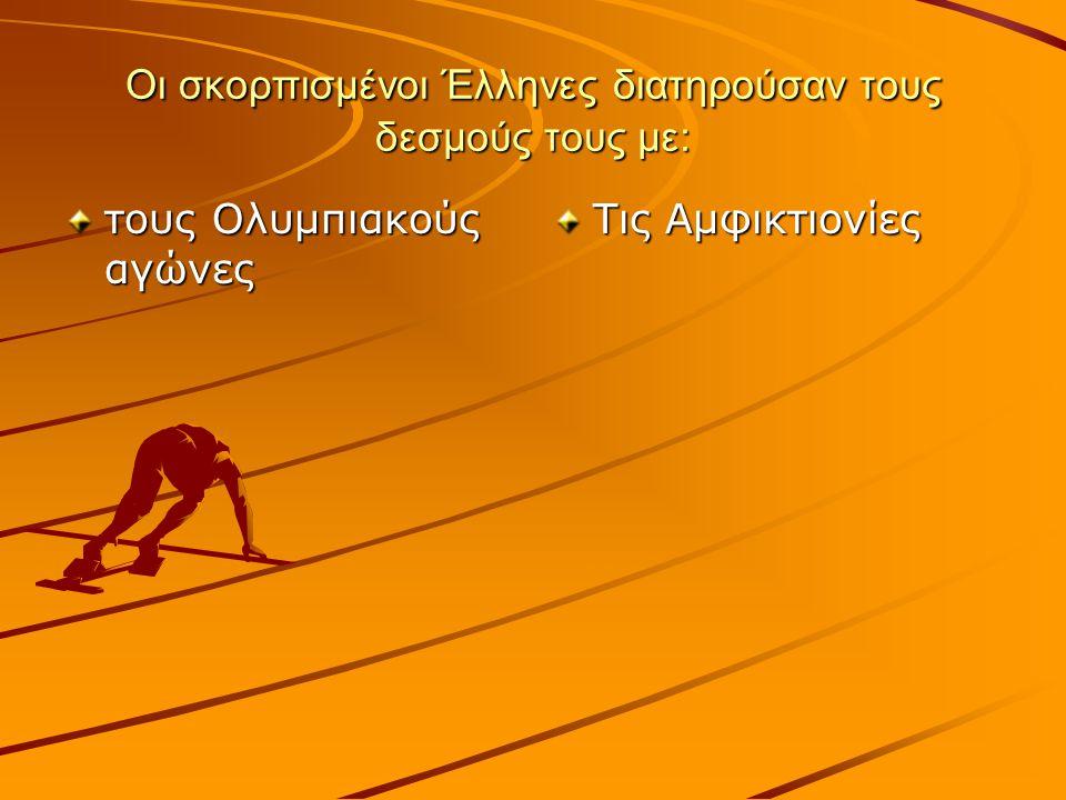 Ολυμπιακοί αγώνες Γίνονταν κάθε τέσσερα χρόνια στην Ολυμπία.