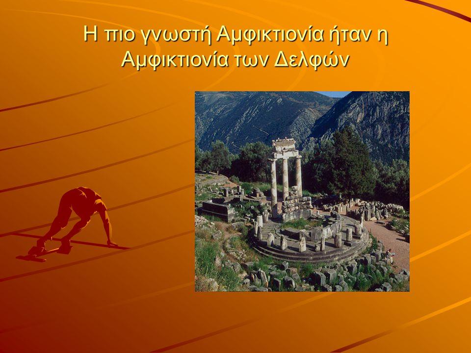 Η πιο γνωστή Αμφικτιονία ήταν η Αμφικτιονία των Δελφών