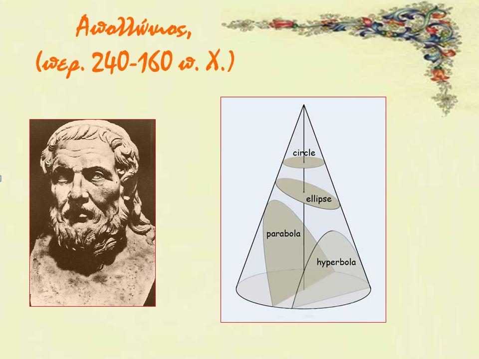 Απολλώνιος, (περ. 240-160 π. Χ.)