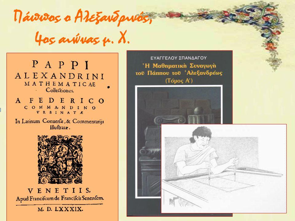 Πάππος ο Αλεξανδρινός, 4ος αιώνας μ. Χ.