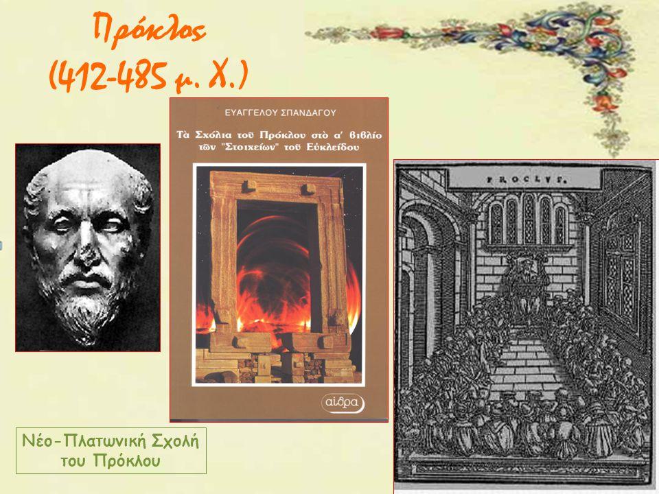 Πρόκλος (412-485 μ. Χ.) Νέο-Πλατωνική Σχολή του Πρόκλου