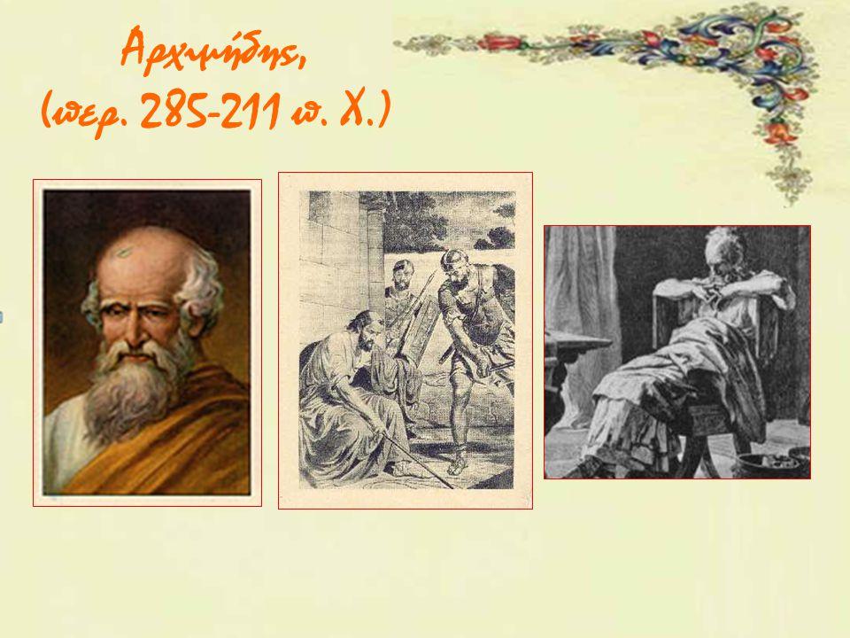 Αρχιμήδης, (περ. 285-211 π. X.)