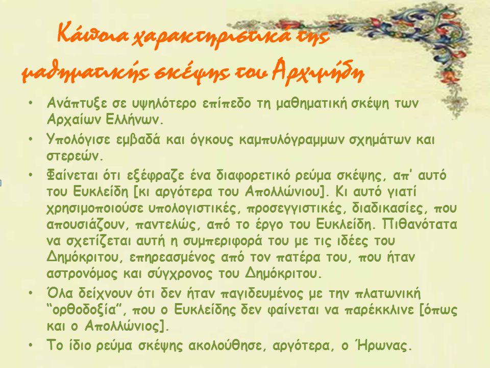 Κάποια χαρακτηριστικά της μαθηματικής σκέψης του Αρχιμήδη Ανάπτυξε σε υψηλότερο επίπεδο τη μαθηματική σκέψη των Αρχαίων Ελλήνων. Υπολόγισε εμβαδά και
