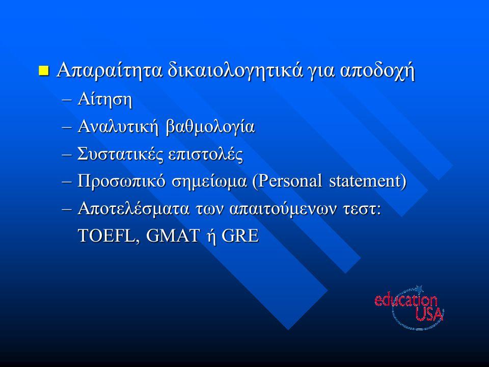 Εξετάσεις εισαγωγής (τεστ) Εξετάσεις εισαγωγής (τεστ) –TOEFL (Test of English as a Foreign Language) –GRE (Graduate Record Examination), General/Subject –GMAT (Graduate Management Admissions Test)