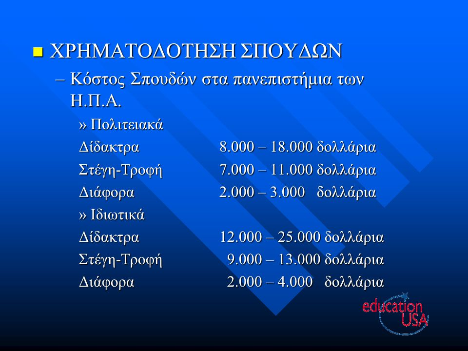 –Οικονομική Βοήθεια/Υποτροφίες »Οικογενειακοί πόροι »Πανεπιστήμια Θέσεις βοηθών έρευνας (Resident Assistant – RA) Θέσεις διδασκαλίας (Teaching Assistantships – TA) Υποτροφίες/fellowships »Ελληνικά Ιδρύματα υποτροφιών »Υποτροφίες Ιδρύματος Fulbright