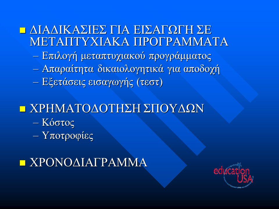 ΕΙΣΑΓΩΓΗ ΕΙΣΑΓΩΓΗ –Το Ίδρυμα Fulbright –Σύντομη ιστορία του Ιδρύματος –Προσφερόμενες υπηρεσίες »Προγράμματα υποτροφιών για Έλληνες πολίτες Μεταπτυχιακές σπουδές Πρόγραμμα για έρευνα Πρόγραμμα για καλλιτέχνες »Προγράμματα υποτροφιών για Αμερικανούς πολίτες Πρόγραμμα για διδακτορικό Πρόγραμμα για έρευνα