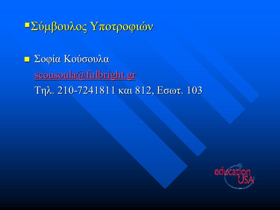  Σύμβουλος Υποτροφιών Σοφία Κούσουλα Σοφία Κούσουλα scousoula@fulbright.gr Τηλ. 210-7241811 και 812, Εσωτ. 103