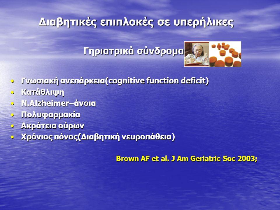 Διαβητικές επιπλοκές σε υπερήλικες Διαβητικές επιπλοκές σε υπερήλικες Γνωσιακή ανεπάρκεια(cognitive function deficit)Γνωσιακή ανεπάρκεια(cognitive fun