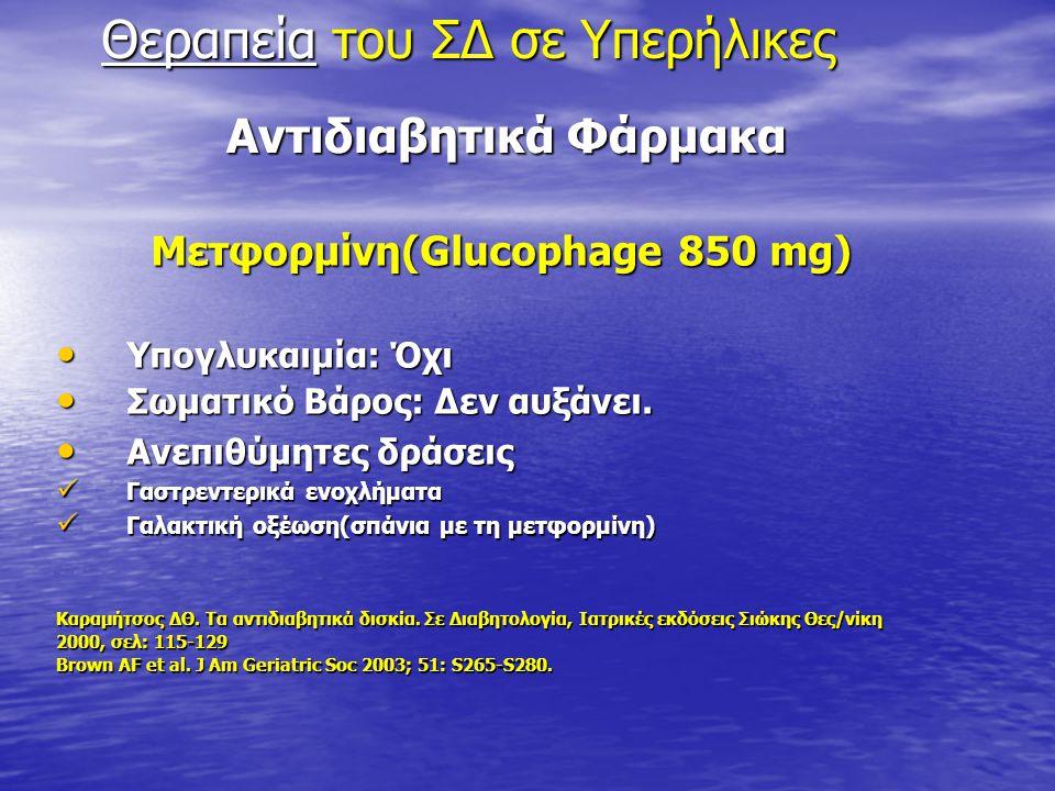 Αντιδιαβητικά Φάρμακα Αντιδιαβητικά Φάρμακα Μετφορμίνη(Glucophage 850 mg) Μετφορμίνη(Glucophage 850 mg) Υπογλυκαιμία: Όχι Υπογλυκαιμία: Όχι Σωματικό Β