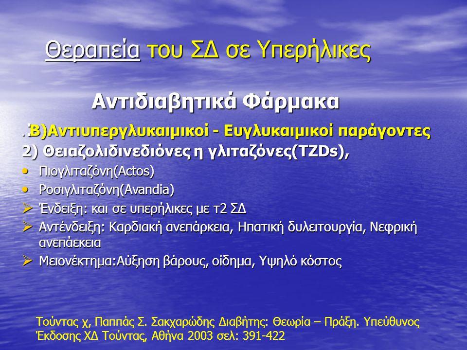 Αντιδιαβητικά Φάρμακα : Αντιδιαβητικά Φάρμακα :. Β)Αντιυπεργλυκαιμικοί - Ευγλυκαιμικοί παράγοντες 2) Θειαζολιδινεδιόνες η γλιταζόνες(TZDs), Πιογλιταζό