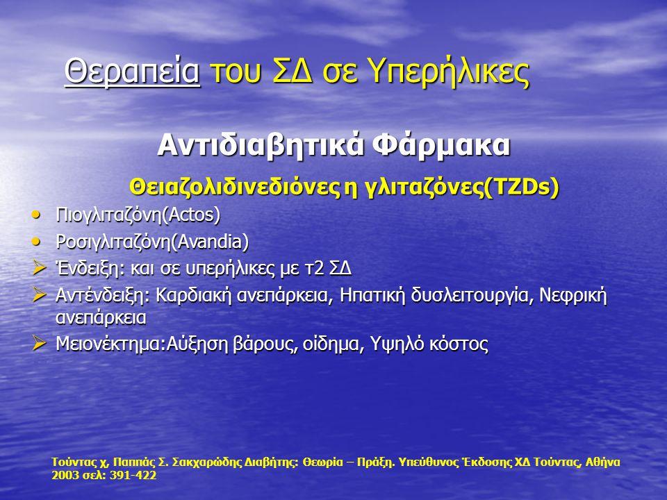 Αντιδιαβητικά Φάρμακα Αντιδιαβητικά Φάρμακα Θειαζολιδινεδιόνες η γλιταζόνες(TZDs) Θειαζολιδινεδιόνες η γλιταζόνες(TZDs) Πιογλιταζόνη(Actos) Πιογλιταζό