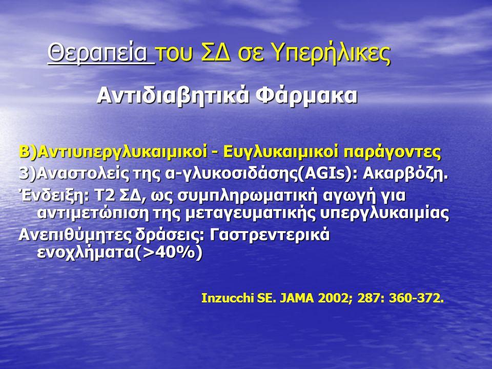 Αντιδιαβητικά Φάρμακα Αντιδιαβητικά Φάρμακα Β)Αντιυπεργλυκαιμικοί - Ευγλυκαιμικοί παράγοντες 3)Aναστολείς της α-γλυκοσιδάσης(AGIs): Ακαρβόζη. Ένδειξη: