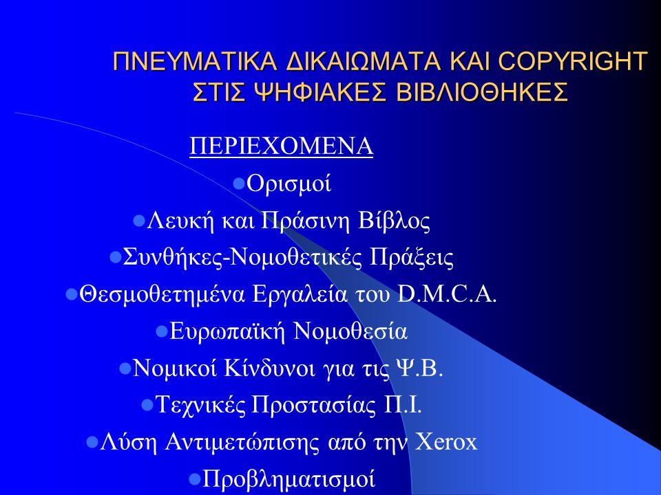 ΠΝΕΥΜΑΤΙΚΑ ΔΙΚΑΙΩΜΑΤΑ ΚΑΙ COPYRIGHT ΣΤΙΣ ΨΗΦΙΑΚΕΣ ΒΙΒΛΙΟΘΗΚΕΣ ΠΕΡΙΕΧΟΜΕΝΑ Ορισμοί Λευκή και Πράσινη Βίβλος Συνθήκες-Νομοθετικές Πράξεις Θεσμοθετημένα