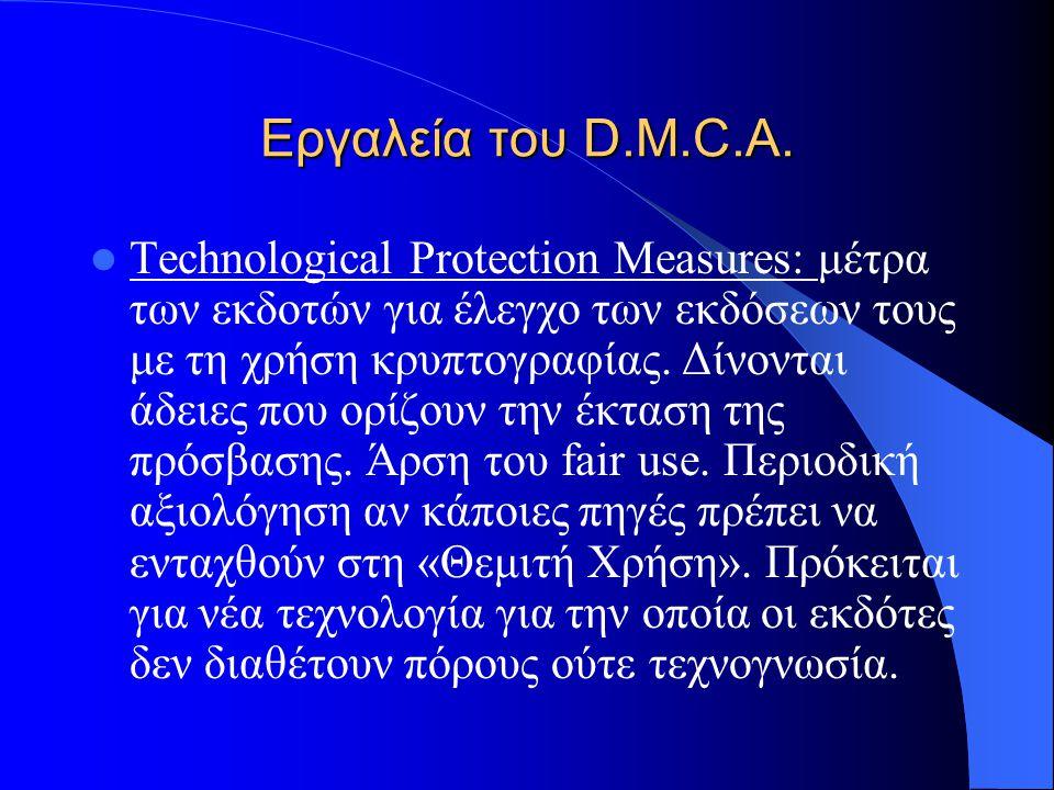 Εργαλεία του D.M.C.A. Technological Protection Measures: μέτρα των εκδοτών για έλεγχο των εκδόσεων τους με τη χρήση κρυπτογραφίας. Δίνονται άδειες που