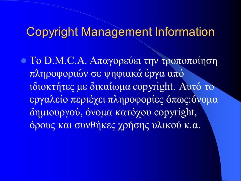 Copyright Management Information To D.M.C.A. Απαγορεύει την τροποποίηση πληροφοριών σε ψηφιακά έργα από ιδιοκτήτες με δικαίωμα copyright. Αυτό το εργα