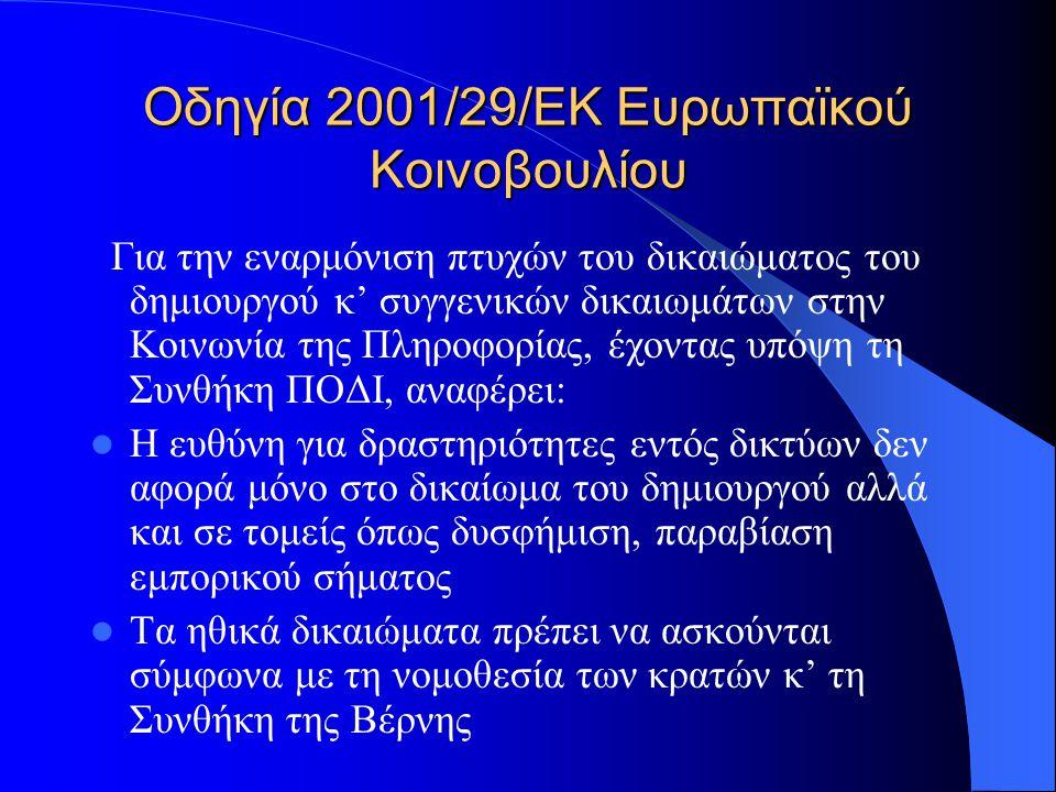 Οδηγία 2001/29/ΕΚ Ευρωπαϊκού Κοινοβουλίου Για την εναρμόνιση πτυχών του δικαιώματος του δημιουργού κ' συγγενικών δικαιωμάτων στην Κοινωνία της Πληροφο