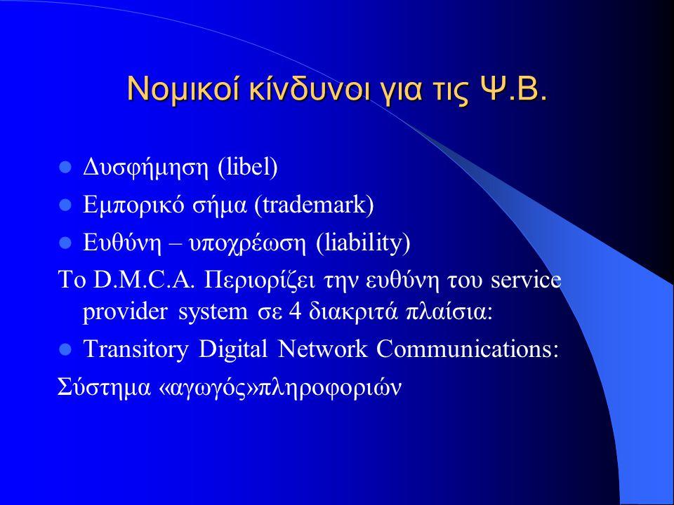 Νομικοί κίνδυνοι για τις Ψ.Β. Δυσφήμηση (libel) Εμπορικό σήμα (trademark) Ευθύνη – υποχρέωση (liability) To D.M.C.A. Περιορίζει την ευθύνη του service