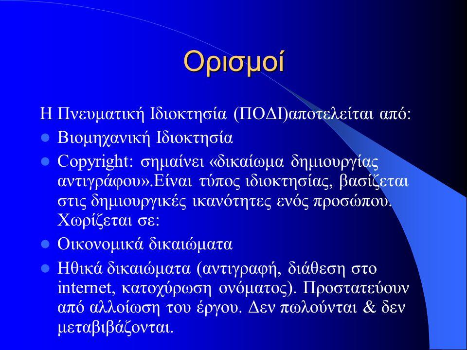 Ορισμοί Η Πνευματική Ιδιοκτησία (ΠΟΔΙ)αποτελείται από: Βιομηχανική Ιδιοκτησία Copyright: σημαίνει «δικαίωμα δημιουργίας αντιγράφου».Είναι τύπος ιδιοκτ
