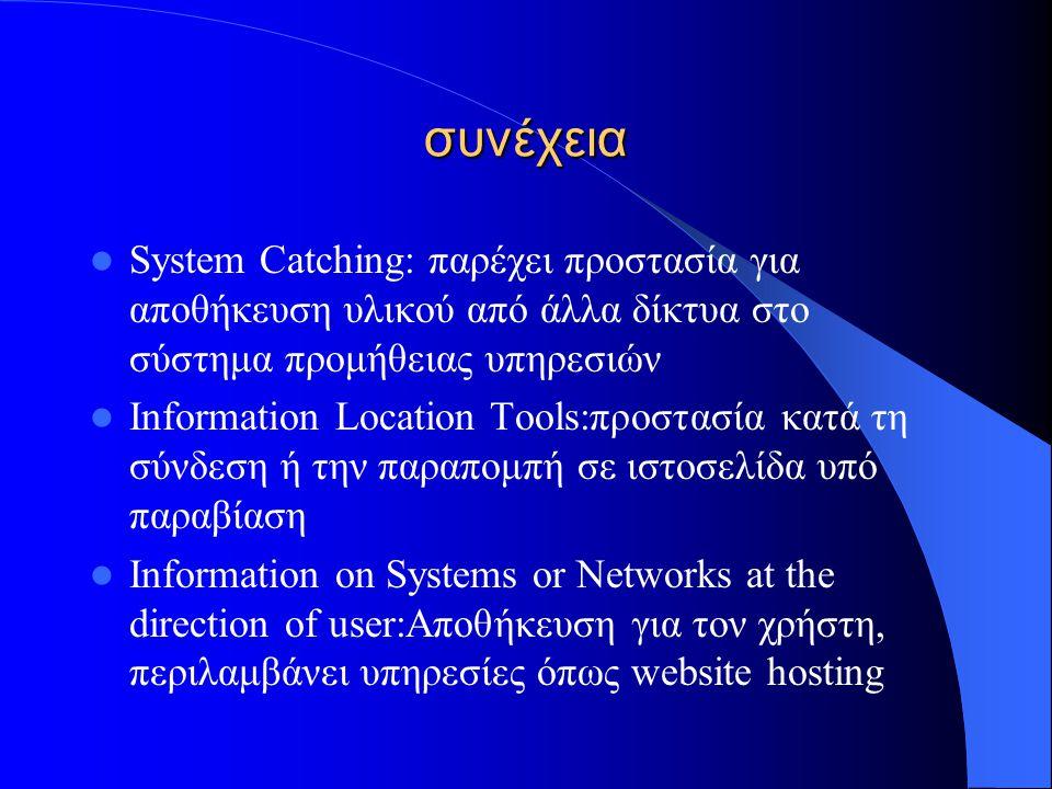 συνέχεια System Catching: παρέχει προστασία για αποθήκευση υλικού από άλλα δίκτυα στο σύστημα προμήθειας υπηρεσιών Information Location Tools:προστασί