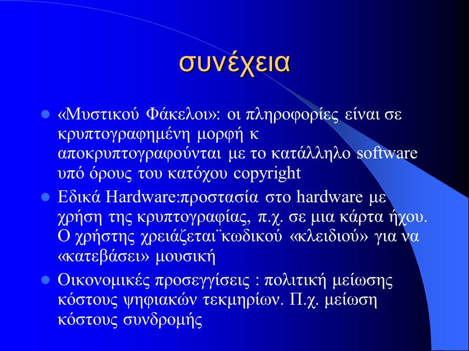 συνέχεια «Μυστικού Φάκελοι»: οι πληροφορίες είναι σε κρυπτογραφημένη μορφή κ αποκρυπτογραφούνται με το κατάλληλο software υπό όρους του κατόχου copyri