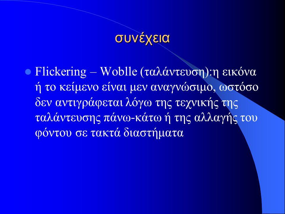 συνέχεια Flickering – Woblle (ταλάντευση):η εικόνα ή το κείμενο είναι μεν αναγνώσιμο, ωστόσο δεν αντιγράφεται λόγω της τεχνικής της ταλάντευσης πάνω-κ