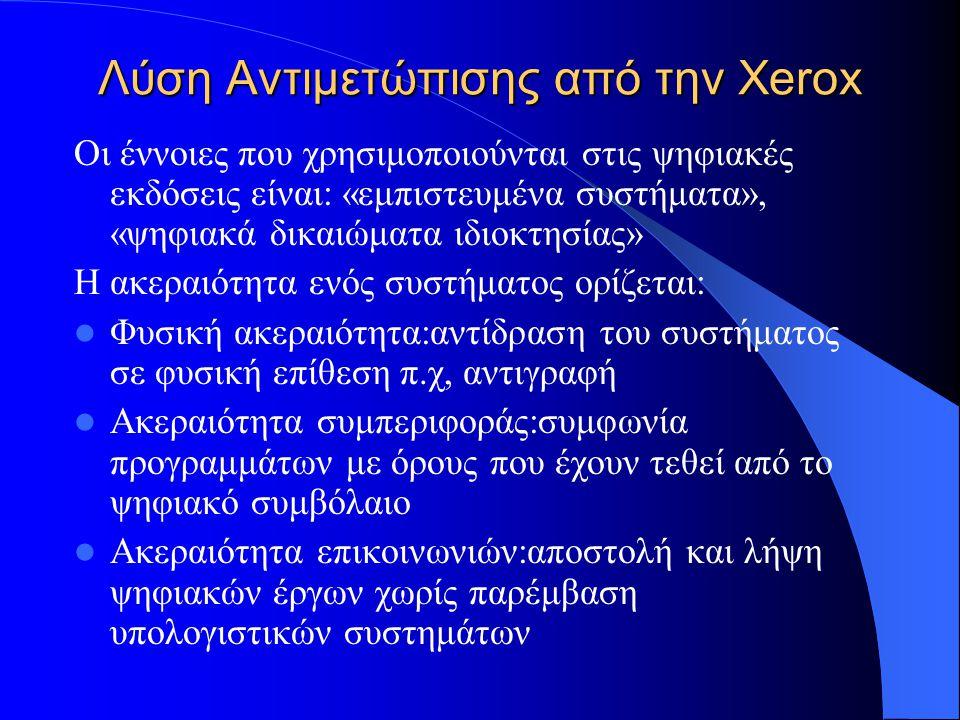 Λύση Αντιμετώπισης από την Xerox Οι έννοιες που χρησιμοποιούνται στις ψηφιακές εκδόσεις είναι: «εμπιστευμένα συστήματα», «ψηφιακά δικαιώματα ιδιοκτησί