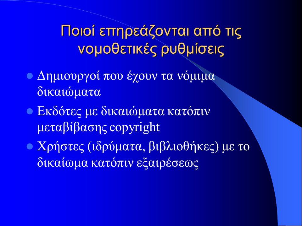 Λευκή και Πράσινη Βίβλος Είναι προτάσεις για υιοθέτηση νόμου copyright Λευκή Βίβλος:δημοσιεύτηκε το 1995 στις ΗΠΑ Πράσινη Βίβλος: δημοσιεύτηκε το 1995 από Επιτροπή της Ε.Ε.