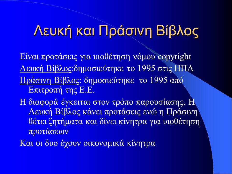 Λευκή και Πράσινη Βίβλος Είναι προτάσεις για υιοθέτηση νόμου copyright Λευκή Βίβλος:δημοσιεύτηκε το 1995 στις ΗΠΑ Πράσινη Βίβλος: δημοσιεύτηκε το 1995