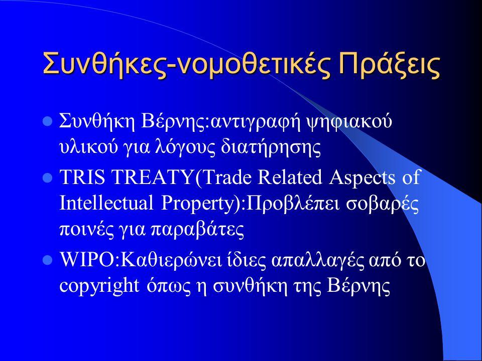 Συνθήκες-νομοθετικές Πράξεις Συνθήκη Βέρνης:αντιγραφή ψηφιακού υλικού για λόγους διατήρησης TRIS TREATY(Trade Related Aspects of Intellectual Property