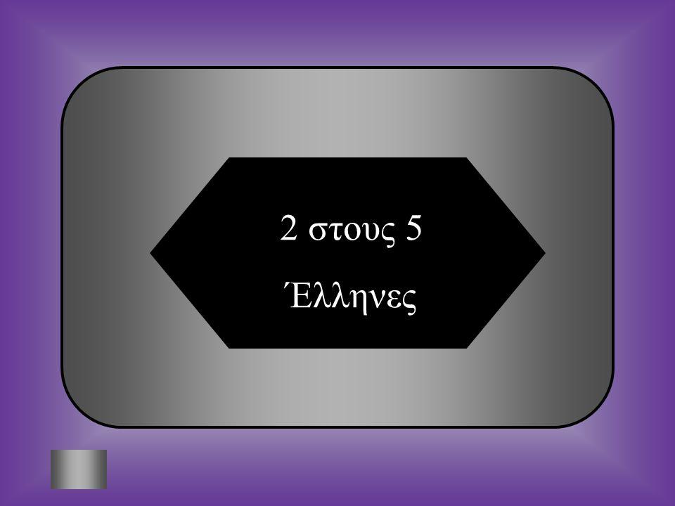 A:B: 1 στους 10 Έλληνες1 στους 20 Έλληνες Ερώτηση 12 Σύμφωνα με στοιχεία της Eurostat για το 2008 στα όρια της φτώχιας στην Ελλάδα ζουν… C:D: 2 στους