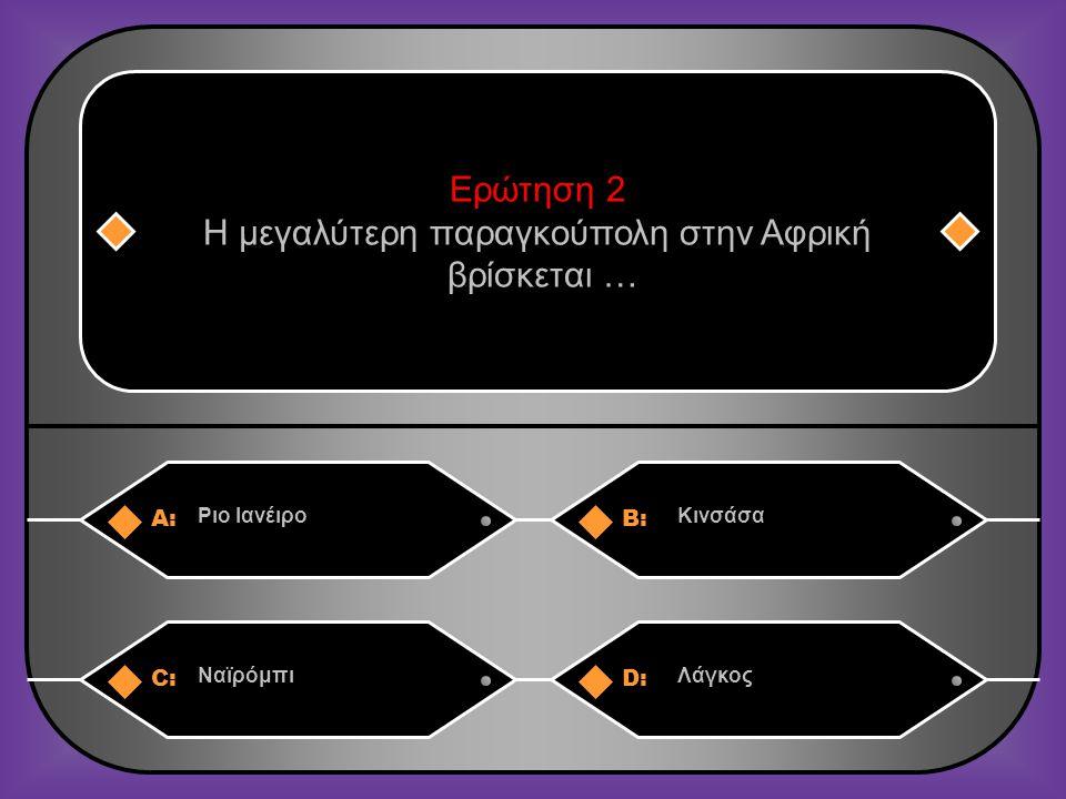 A:B: 1 στους 10 Έλληνες1 στους 20 Έλληνες Ερώτηση 12 Σύμφωνα με στοιχεία της Eurostat για το 2008 στα όρια της φτώχιας στην Ελλάδα ζουν… C:D: 2 στους 5 Έλληνες3 στους 10 Έλληνες