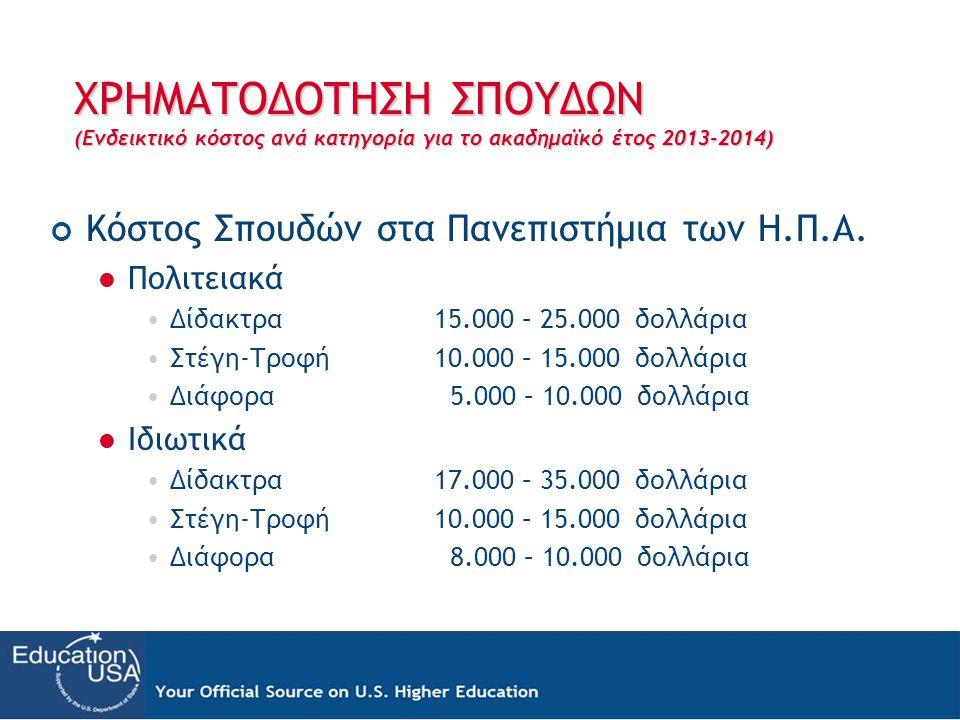 ΧΡΗΜΑΤΟΔΟΤΗΣΗ ΣΠΟΥΔΩΝ (Ενδεικτικό κόστος ανά κατηγορία για το ακαδημαϊκό έτος 2013-2014) Κόστος Σπουδών στα Πανεπιστήμια των Η.Π.Α. Πολιτειακά Δίδακτρ