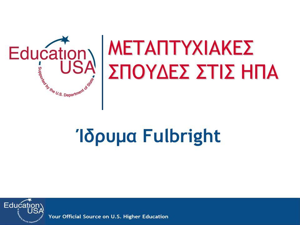 ΜΕΤΑΠΤΥΧΙΑΚΕΣ ΣΠΟΥΔΕΣ ΣΤΙΣ ΗΠΑ Ίδρυμα Fulbright