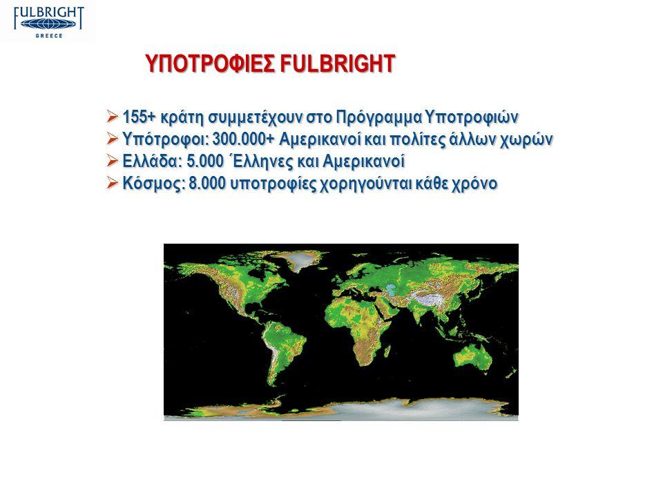  155+ κράτη συμμετέχουν στο Πρόγραμμα Υποτροφιών  Υπότροφοι: 300.000+ Αμερικανοί και πολίτες άλλων χωρών  Ελλάδα: 5.000 ΄Ελληνες και Αμερικανοί  Κ