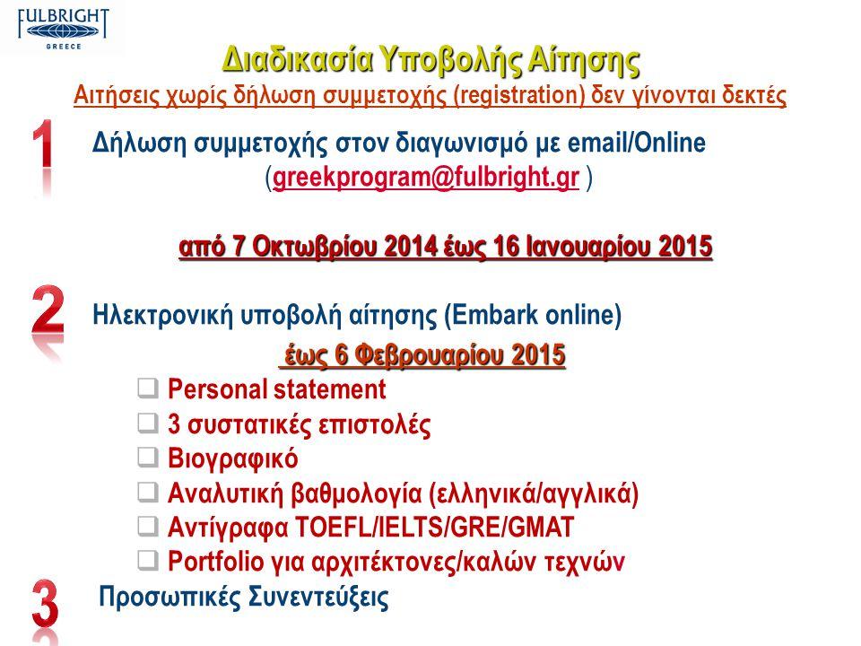 Δήλωση συμμετοχής στον διαγωνισμό με email/Online ( greekprogram@fulbright.gr ) greekprogram@fulbright.gr από 7 Οκτωβρίου 2014 έως 16 Ιανουαρίου 2015