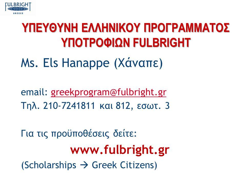 ΥΠΕΥΘΥΝΗ ΕΛΛΗΝΙΚΟΥ ΠΡΟΓΡΑΜΜΑΤΟΣ ΥΠΟΤΡΟΦΙΩΝ FULBRIGHT Ms. Els Hanappe (Χάναπε) email: greekprogram@fulbright.grgreekprogram@fulbright.gr Τηλ. 210-72418