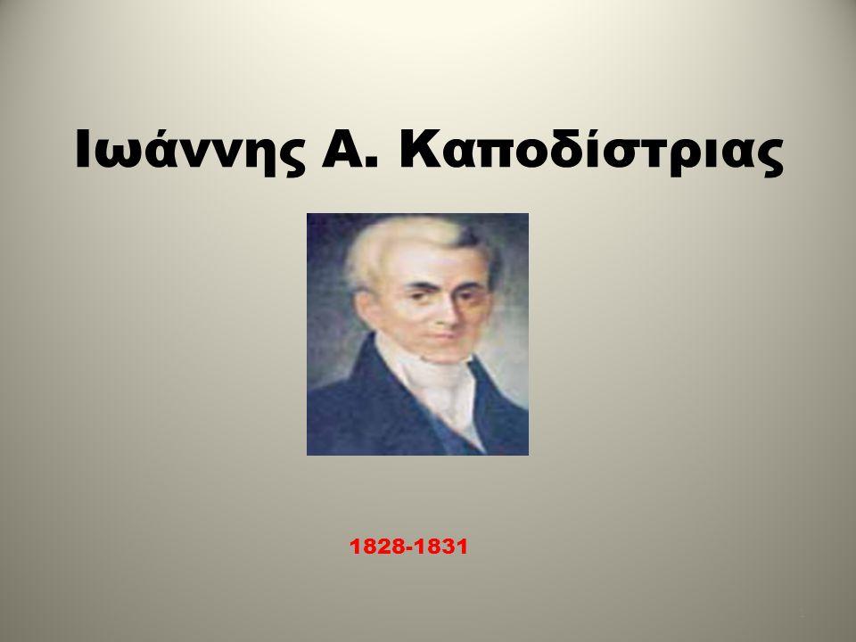 Ιωάννης Α. Καποδίστριας 1828-1831 1