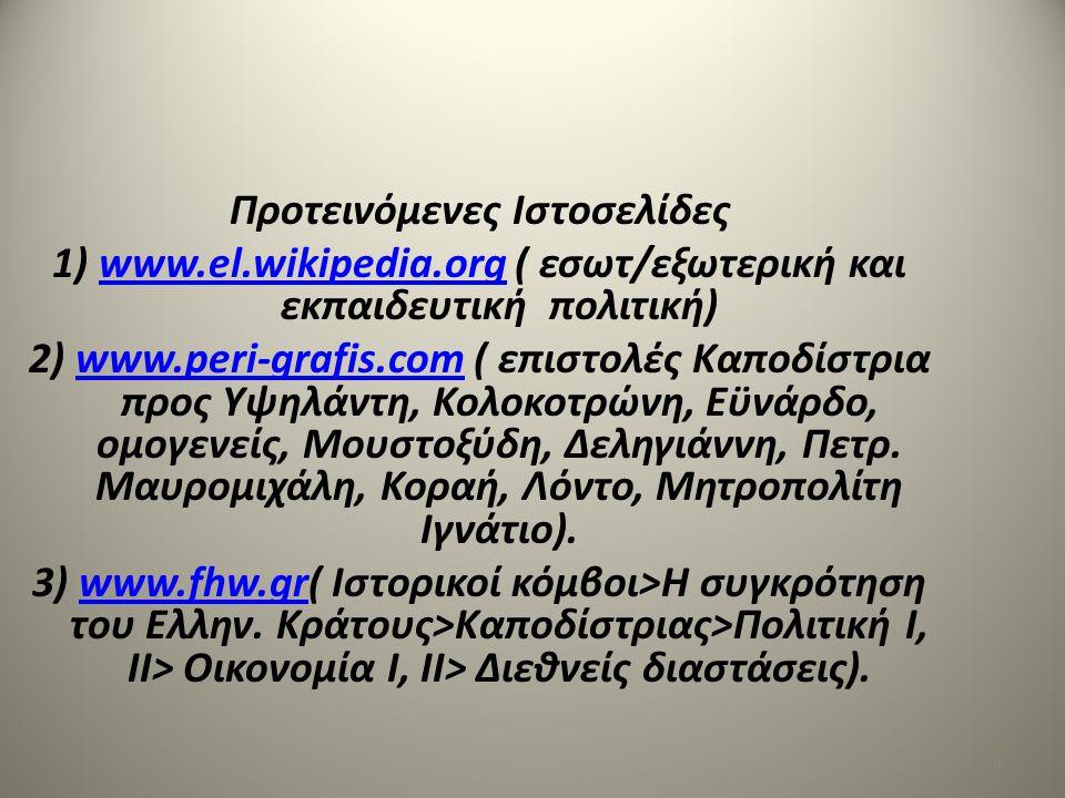 6 Προτεινόμενες Ιστοσελίδες 1) www.el.wikipedia.org ( εσωτ/εξωτερική και εκπαιδευτική πολιτική)www.el.wikipedia.org 2) www.peri-grafis.com ( επιστολές