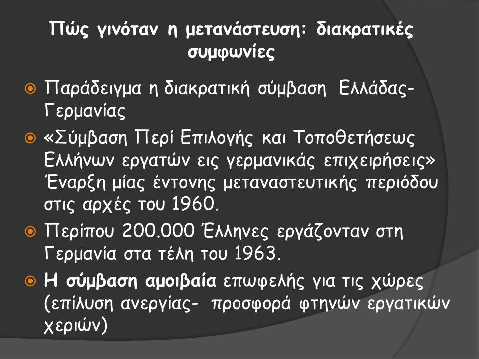 Πώς γινόταν η μετανάστευση: διακρατικές συμφωνίες  Παράδειγμα η διακρατική σύμβαση Ελλάδας- Γερμανίας  «Σύμβαση Περί Επιλογής και Τοποθετήσεως Ελλήνων εργατών εις γερμανικάς επιχειρήσεις» Έναρξη μίας έντονης μεταναστευτικής περιόδου στις αρχές του 1960.