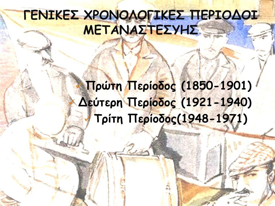 Πρώτη Περίοδος (1850-1901) Δεύτερη Περίοδος (1921-1940) Τρίτη Περίοδος(1948-1971)) ΓΕΝΙΚΕΣ ΧΡΟΝΟΛΟΓΙΚΕΣ ΠΕΡΙΟΔΟΙ ΜΕΤΑΝΑΣΤΕΣΥΗΣ