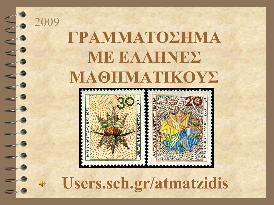 ΓΡΑΜΜΑΤΟΣΗΜΑ ΜΕ ΕΛΛΗΝΕΣ ΜΑΘΗΜΑΤΙΚΟΥΣ 2009 Users.sch.gr/atmatzidis