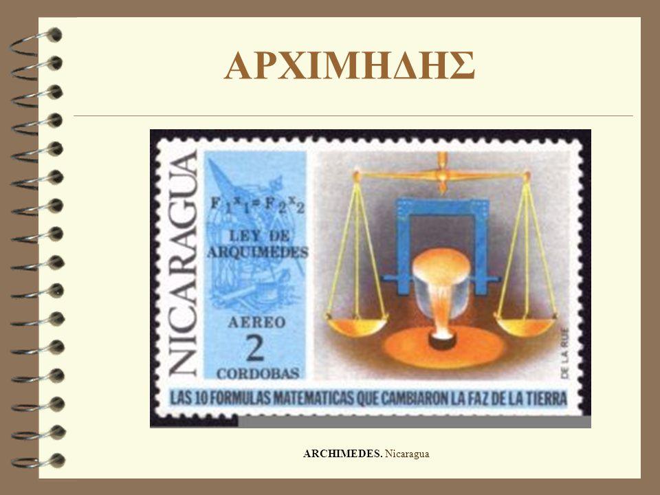 ARCHIMEDES. Nicaragua ΑΡΧΙΜΗΔΗΣ
