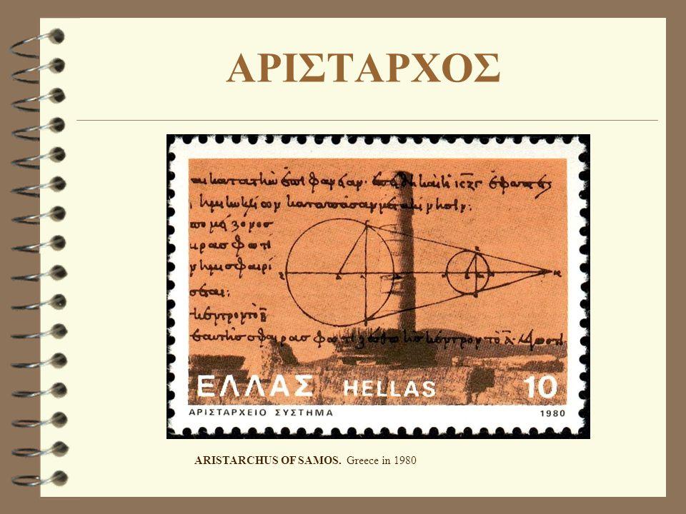 ARISTARCHUS OF SAMOS. Greece in 1980 ΑΡΙΣΤΑΡΧΟΣ