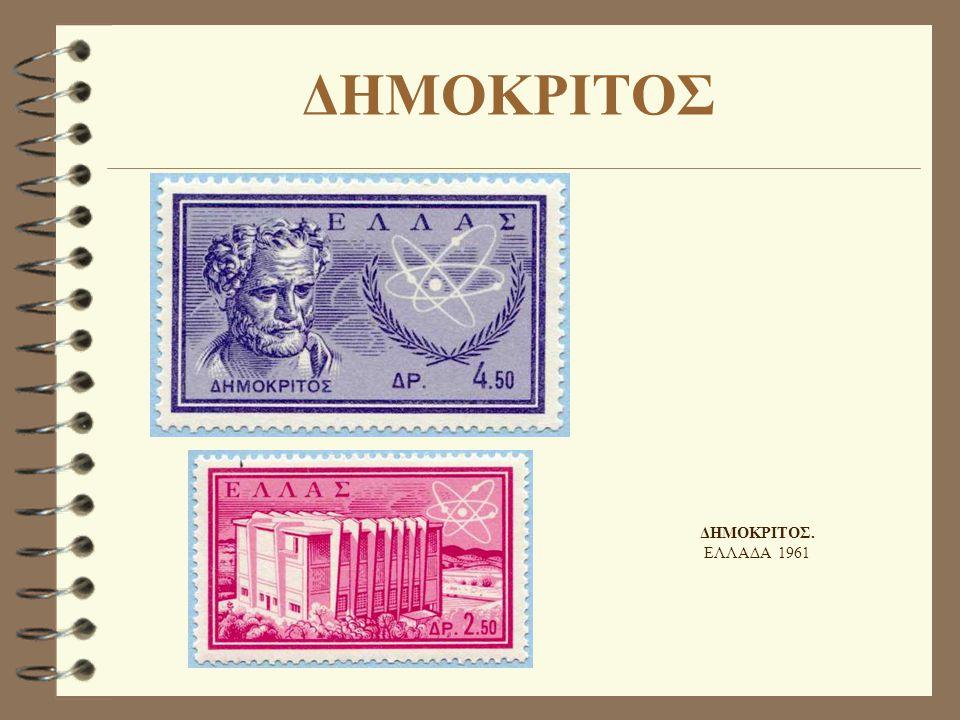 ΔΗΜΟΚΡΙΤΟΣ. ΕΛΛΑΔΑ 1961 ΔΗΜΟΚΡΙΤΟΣ