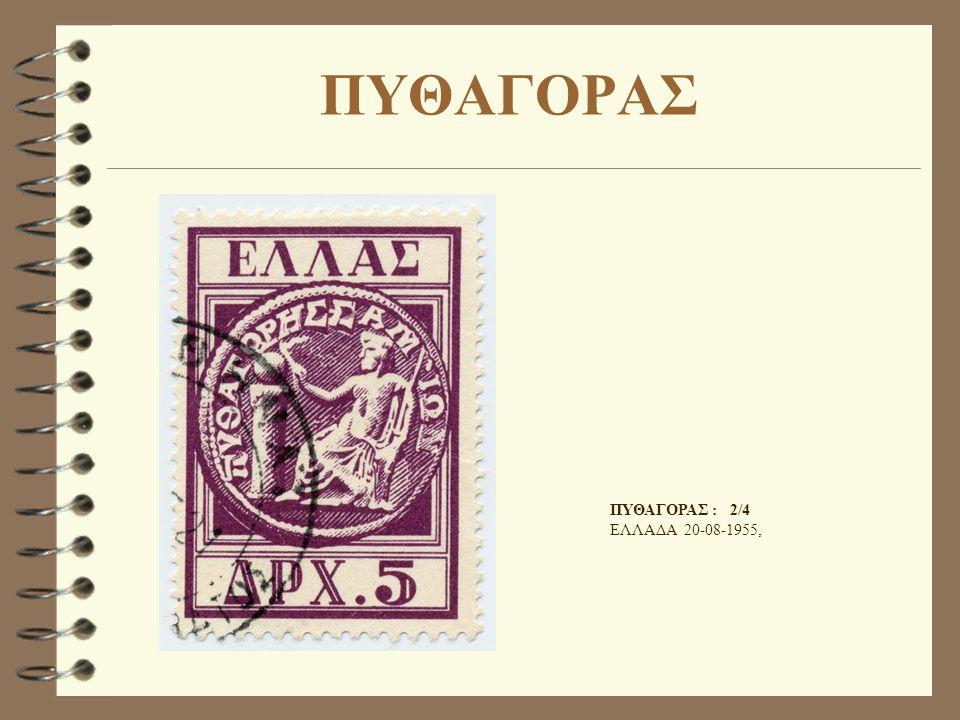 ΠΥΘΑΓΟΡΑΣ : 2/4 ΕΛΛΑΔΑ 20-08-1955,