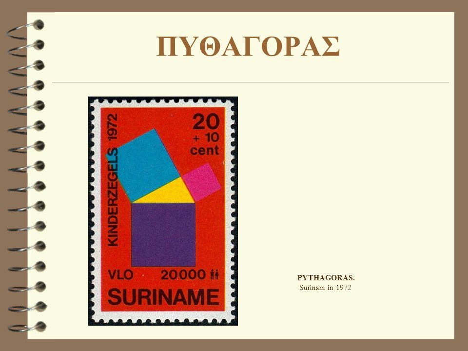 PYTHAGORAS. Surinam in 1972 ΠΥΘΑΓΟΡΑΣ