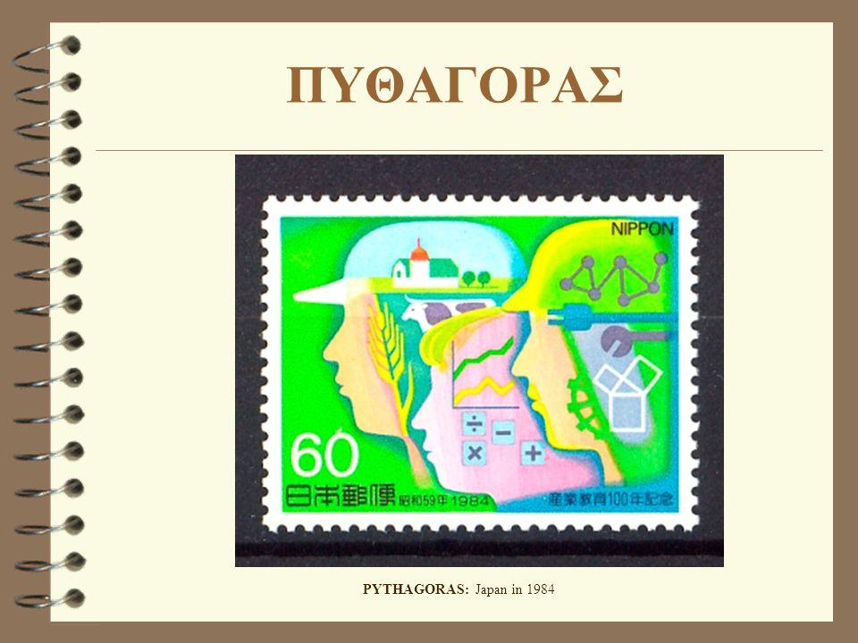 PYTHAGORAS: Japan in 1984 ΠΥΘΑΓΟΡΑΣ