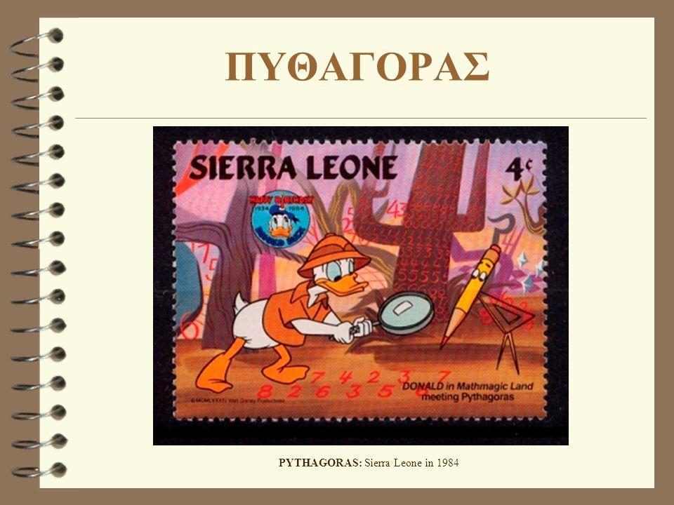 PYTHAGORAS: Sierra Leone in 1984 ΠΥΘΑΓΟΡΑΣ
