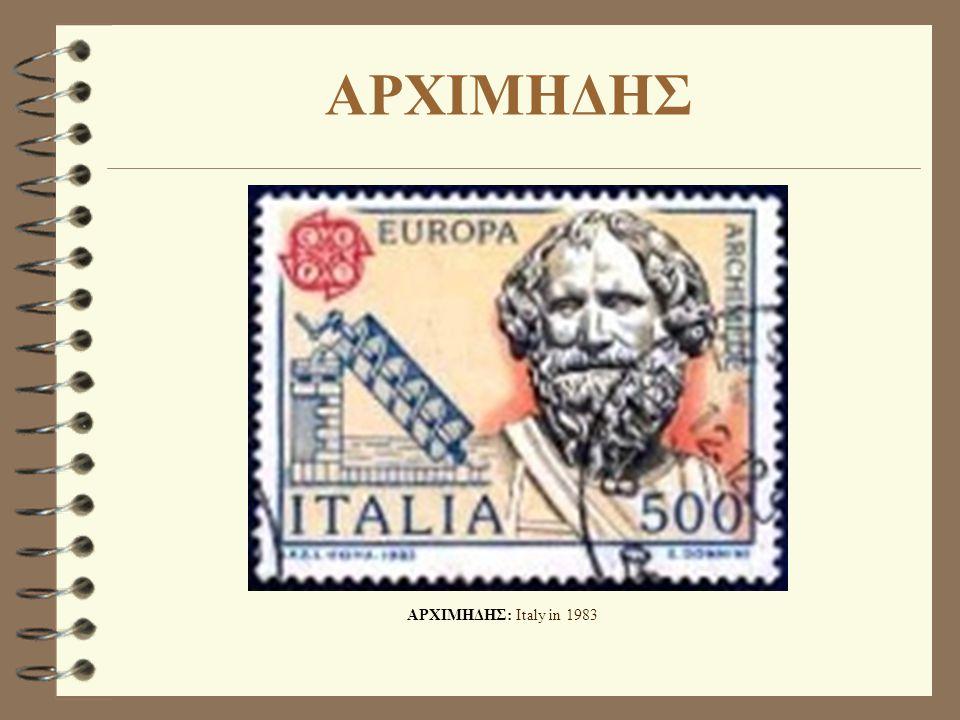 ΑΡΧΙΜΗΔΗΣ: Italy in 1983 ΑΡΧΙΜΗΔΗΣ